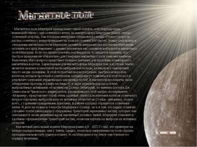 Магнитное поле Меркурия принадлежит самой планете, а не индуцировано взаимоде...