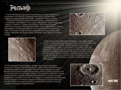 Хотя эта маленькая планета расположена близко к Солнцу и подвергается воздейс...