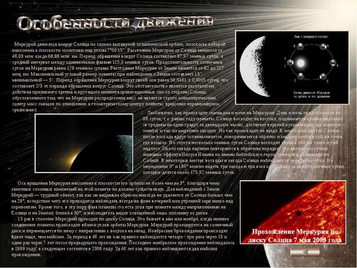 Меркурий движется вокруг Солнца по сильно вытянутой эллиптической орбите, пло...