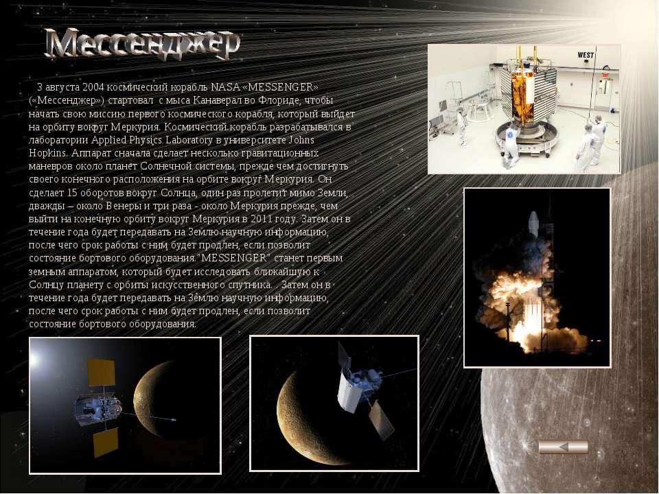 3 августа 2004 космический корабль NASA «MESSENGER» («Мессенджер») стартовал ...