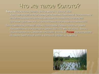 Что же такое болото? Боло то (также топь, трясина, зыбкое место)— участок су...
