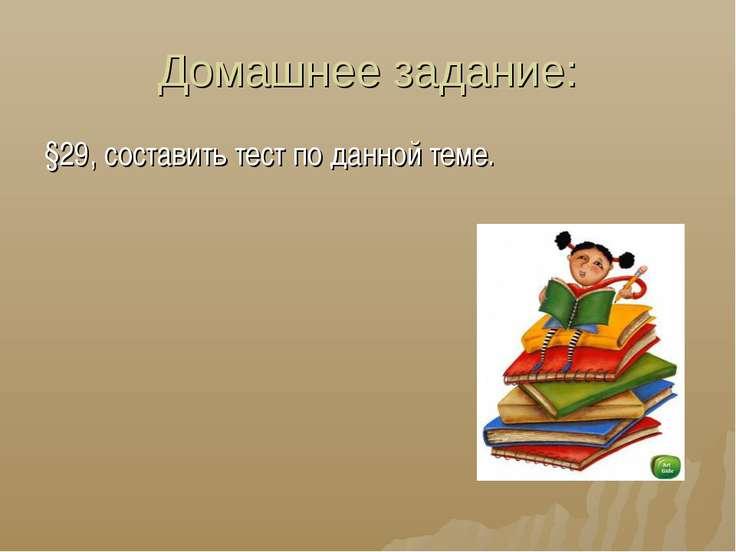 Домашнее задание: §29, составить тест по данной теме.