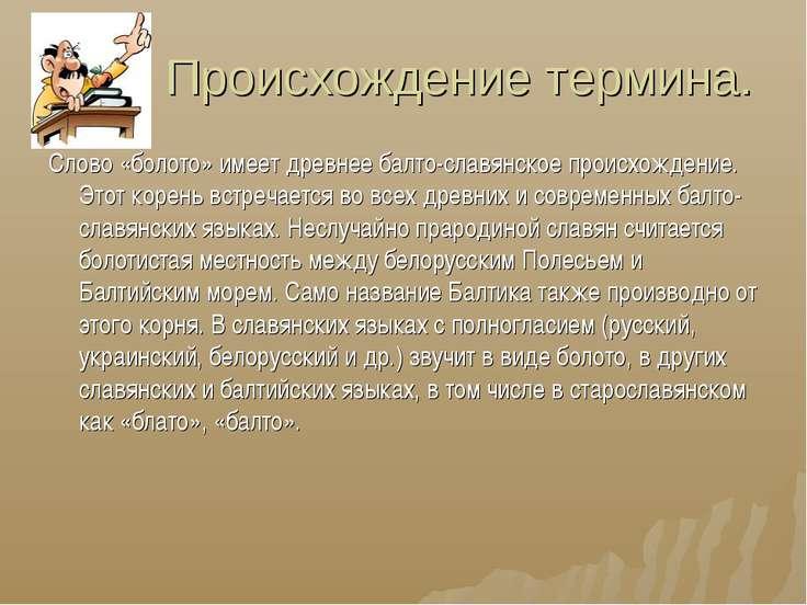 Происхождение термина. Слово «болото» имеет древнее балто-славянское происхож...