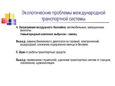 Экологические проблемы международной транспортной системы 4. Загрязнение возд...