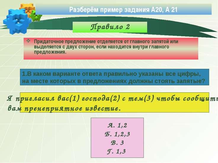 Разберём пример задания А20, А 21 Правило 2 Придаточное предложение отделяетс...