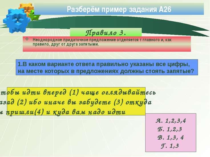 Разберём пример задания А26 Правило 3. Неоднородное придаточное предложение о...