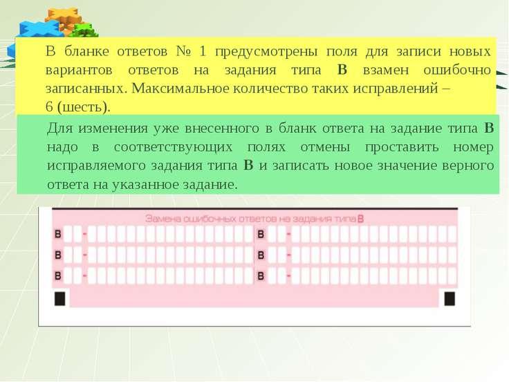 В бланке ответов № 1 предусмотрены поля для записи новых вариантов ответов на...