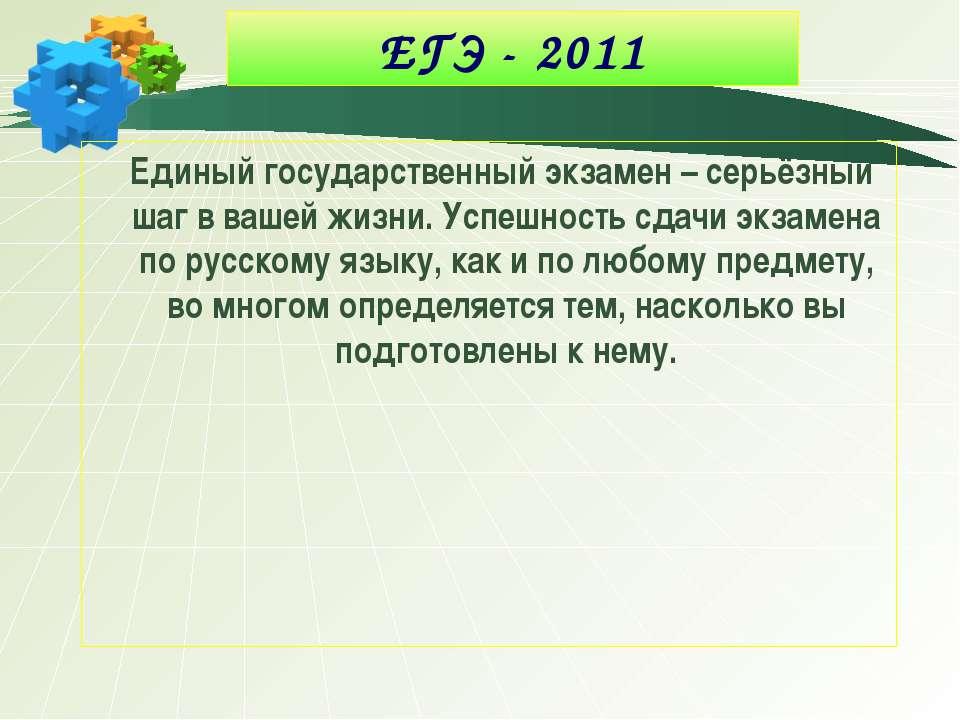 ЕГЭ - 2011 Единый государственный экзамен – серьёзный шаг в вашей жизни. Успе...