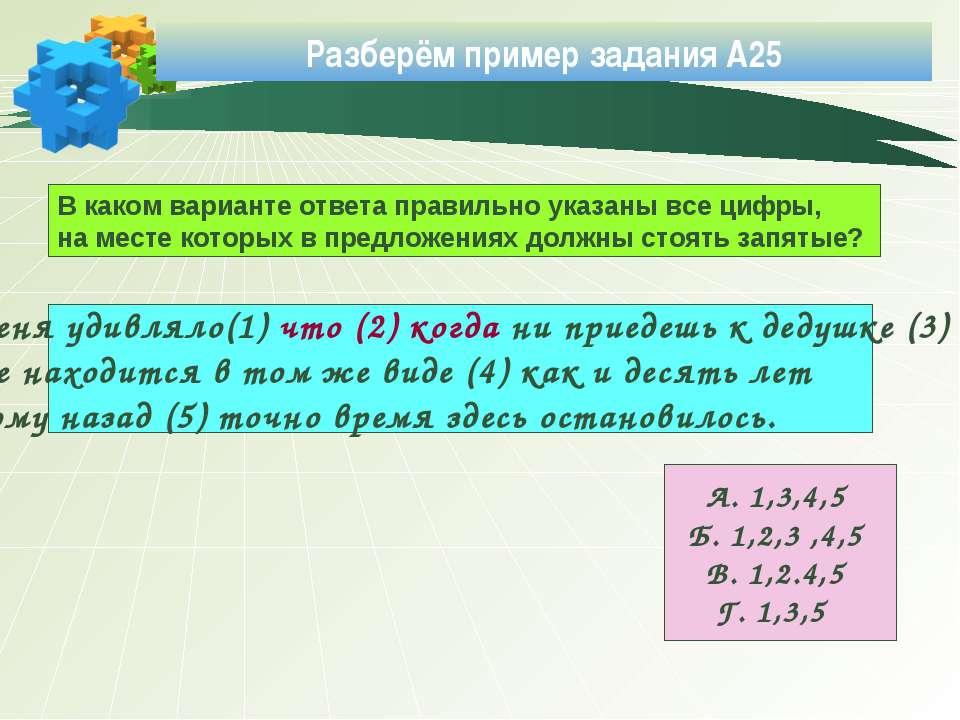 Разберём пример задания А25 В каком варианте ответа правильно указаны все циф...