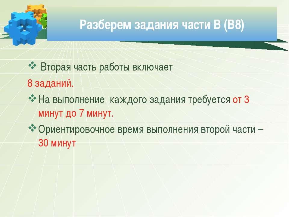 Разберем задания части В (В8) Вторая часть работы включает 8 заданий. На выпо...