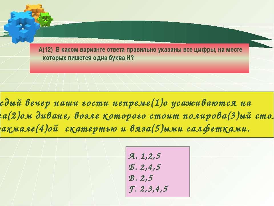 А(12) В каком варианте ответа правильно указаны все цифры, на месте которых п...