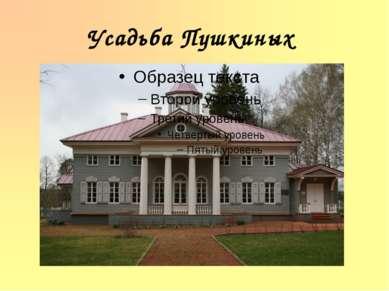 Усадьба Пушкиных