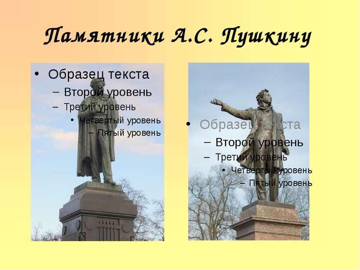 Памятники А.С. Пушкину