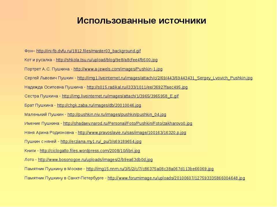 Использованные источники Фон– http://ini-fb.dvfu.ru/1812.files/master03_backg...
