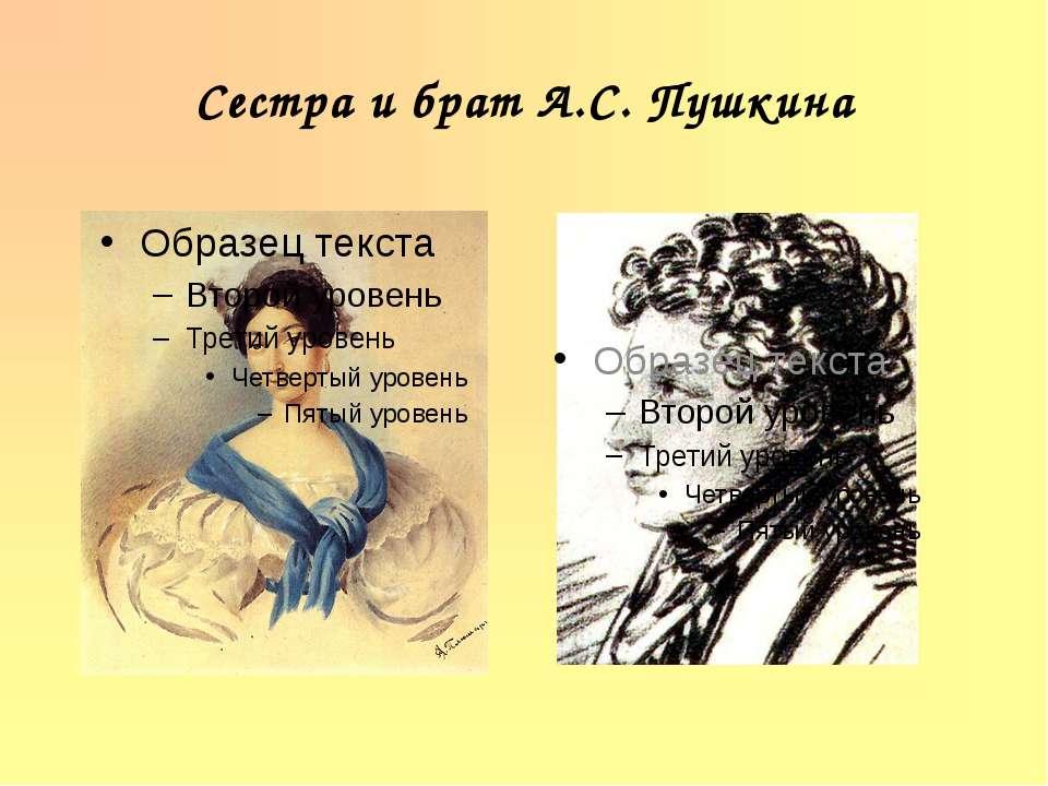 Сестра и брат А.С. Пушкина