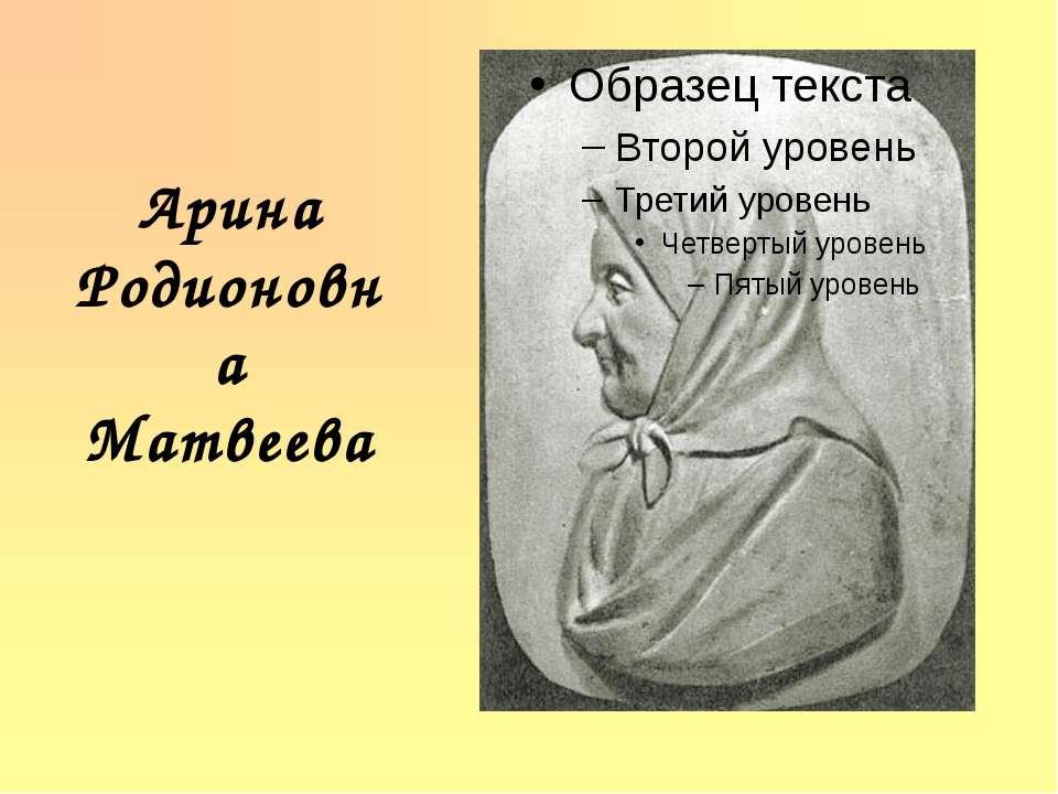 Арина Родионовна Матвеева