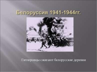 Гитлеровцы сжигают белорусские деревни