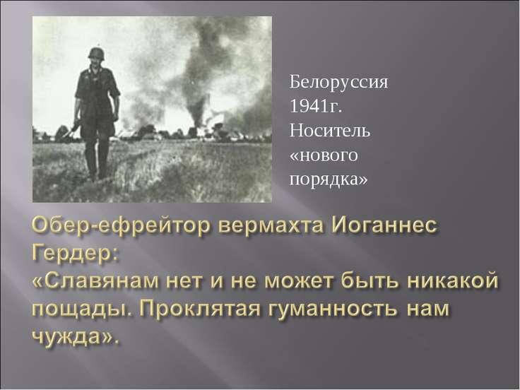 Белоруссия 1941г. Носитель «нового порядка»