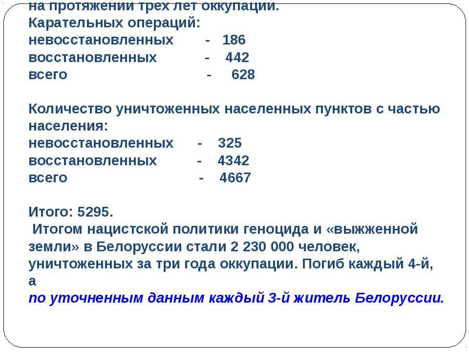 Чудовищные злодеяния творили фашисты вБелоруссии напротяжении трех лет окку...