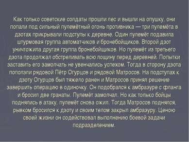 Как только советские солдаты прошли лес и вышли на опушку, они попали под сил...