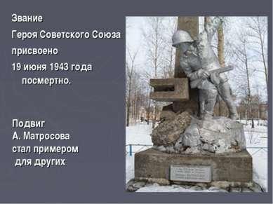 Звание Героя Советского Союза присвоено 19 июня 1943 года посмертно. Подвиг А...
