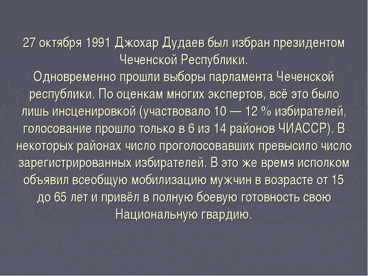 27 октября 1991 Джохар Дудаев был избран президентом Чеченской Республики. Од...