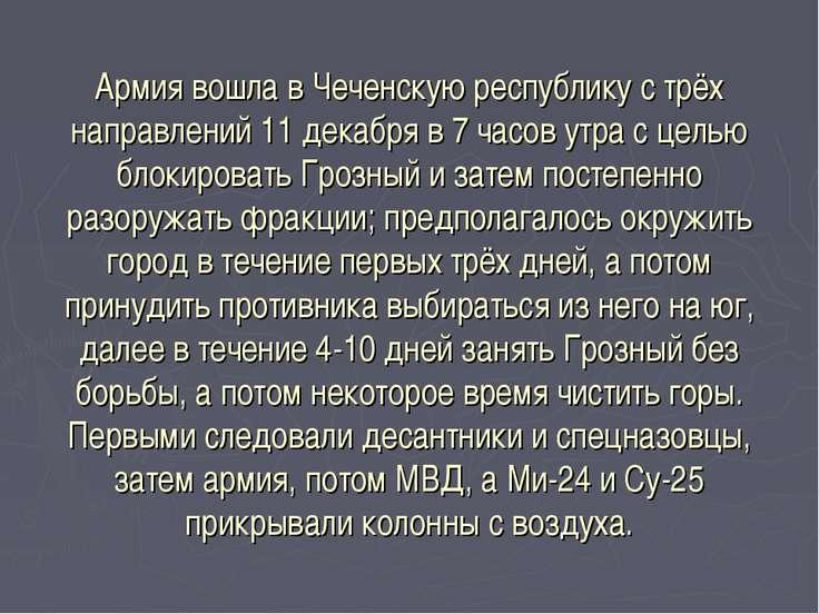 Армия вошла в Чеченскую республику с трёх направлений 11 декабря в 7 часов ут...