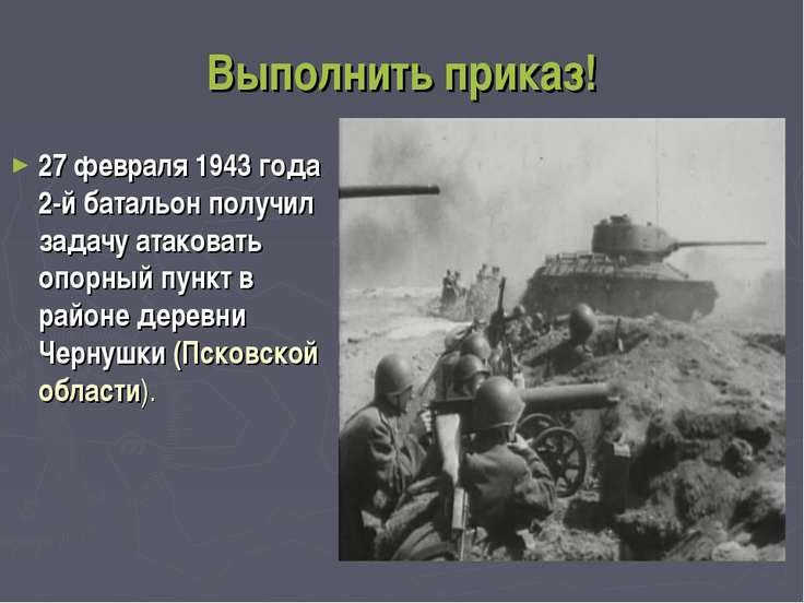 Выполнить приказ! 27 февраля 1943 года 2-й батальон получил задачу атаковать ...