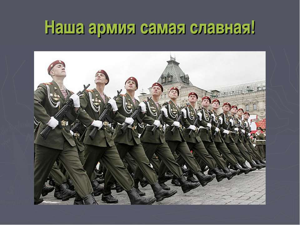 Наша армия самая славная!