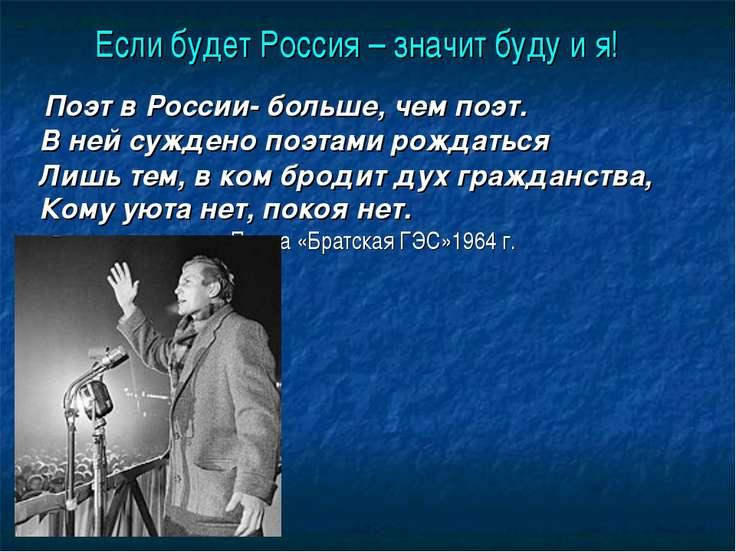 Если будет Россия – значит буду и я! Поэт в России- больше, чем поэт. В ней с...