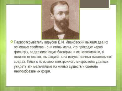 Первооткрыватель вирусов Д.И. Ивановский выявил два их основных свойства - он...