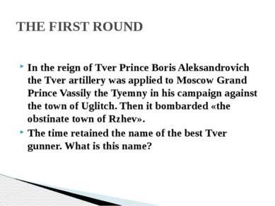 In the reign of Tver Prince Boris Aleksandrovich the Tver artillery was appli...