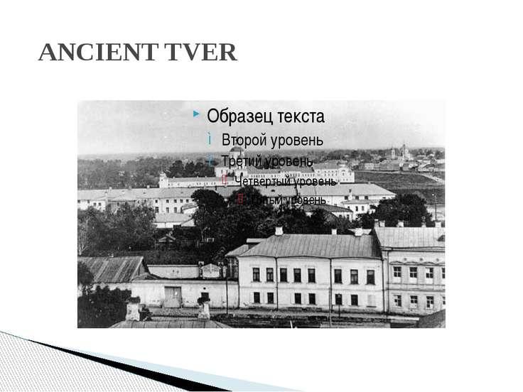 ANCIENT TVER
