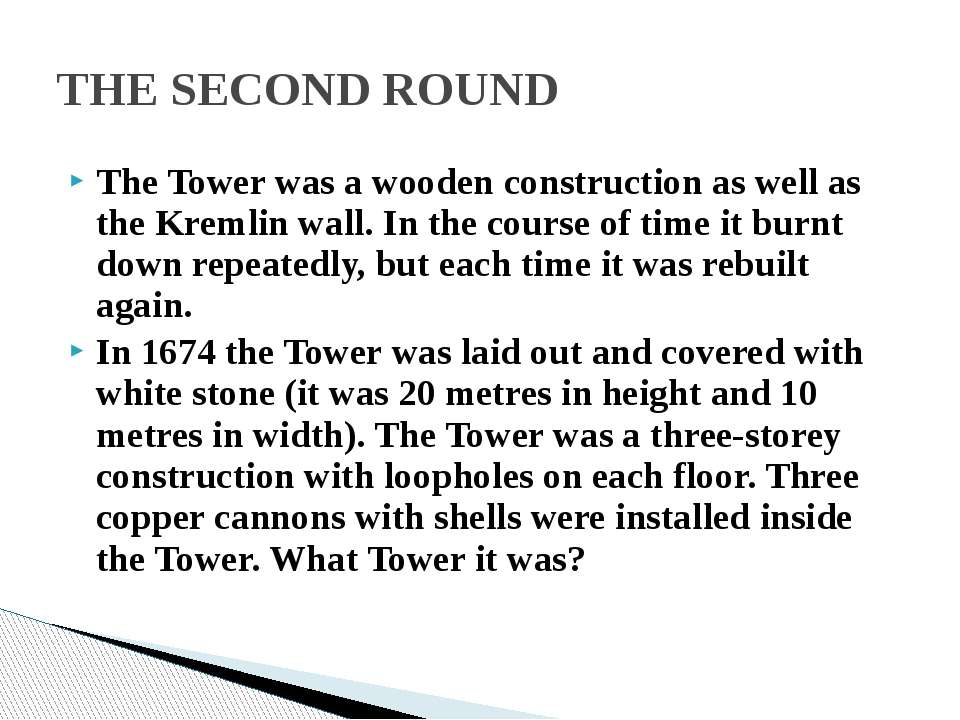 The Tower was a wooden construction as well as the Kremlin wall. In the cours...