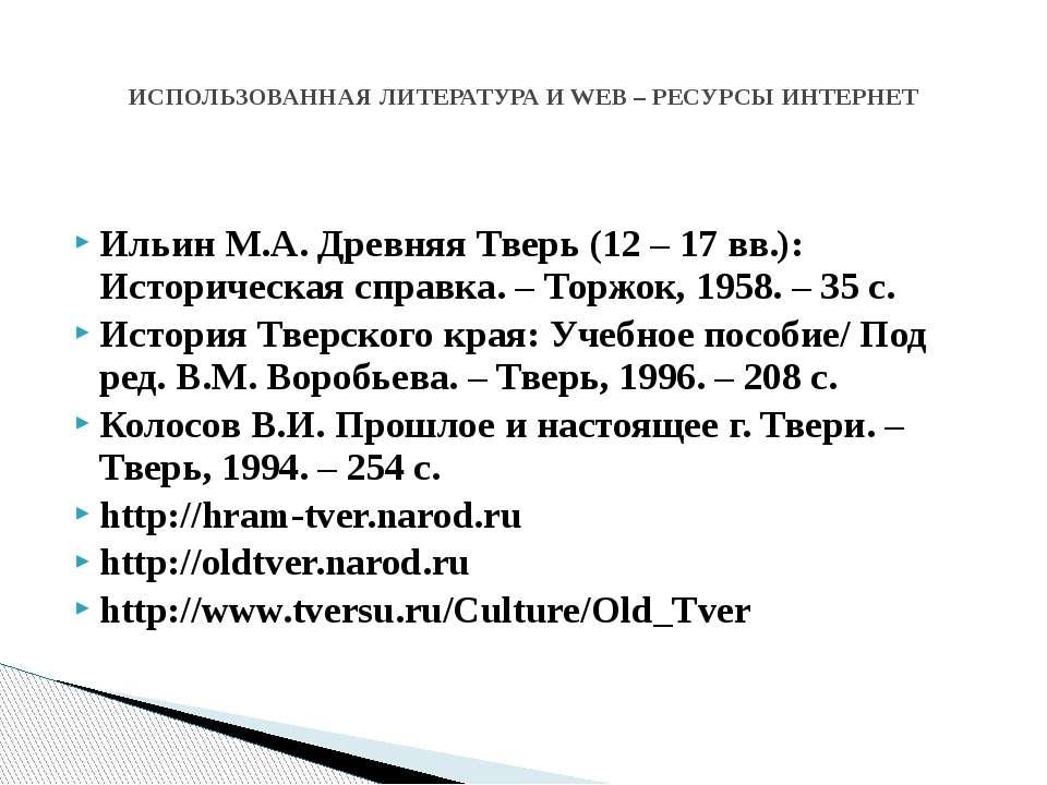 Ильин М.А. Древняя Тверь (12 – 17 вв.): Историческая справка. – Торжок, 1958....