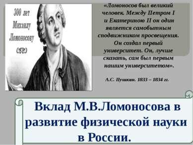 «Ломоносов был великий человек. Между Петром I и Екатериною II он один являе...