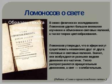 Ломоносов о свете Всвоих физических исследованиях Ломоносов уделял большое в...