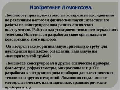 Изобретения Ломоносова. Ломоносову принадлежат многие конкретные исследования...