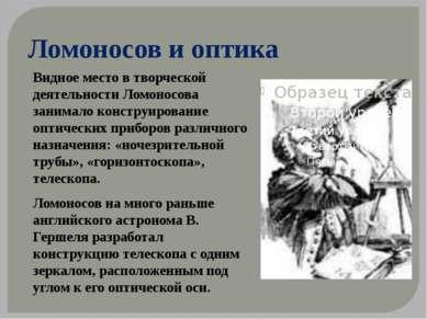 Ломоносов и оптика Видное место в творческой деятельности Ломоносова занимало...