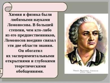 Химия ифизика были любимыми науками Ломоносова. Вбольшей степени, чемкто-л...