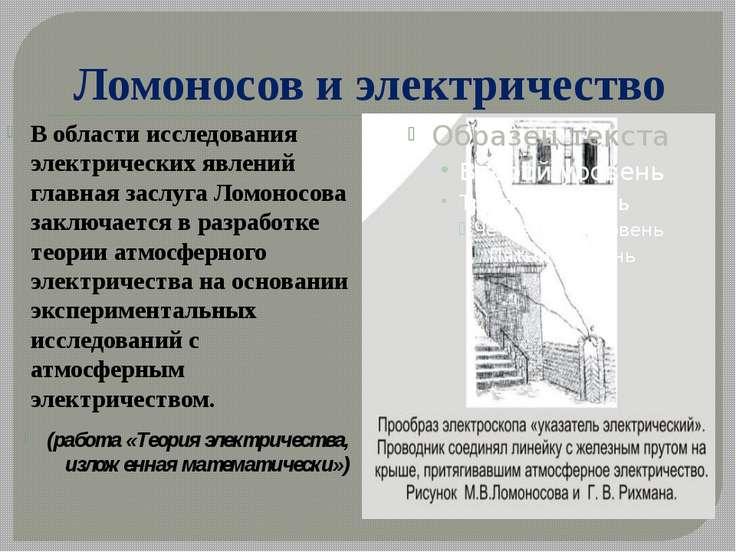 Ломоносов и электричество В области исследования электрических явлений главна...