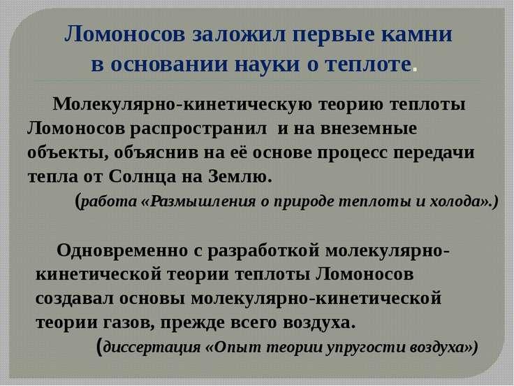 Ломоносов заложил первые камни восновании науки отеплоте. Молекулярно-кинет...