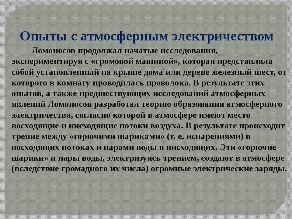 Опыты с атмосферным электричеством Ломоносов продолжал начатые исследования, ...