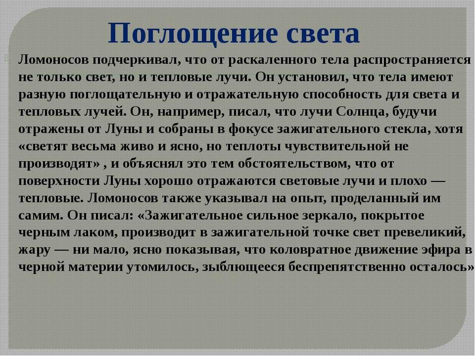 Поглощение света Ломоносов подчеркивал, что от раскаленного тела распространя...
