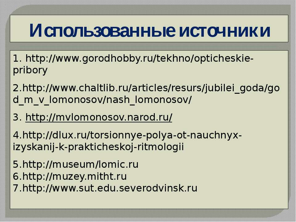 Использованные источники 1. http://www.gorodhobby.ru/tekhno/opticheskie-pribo...