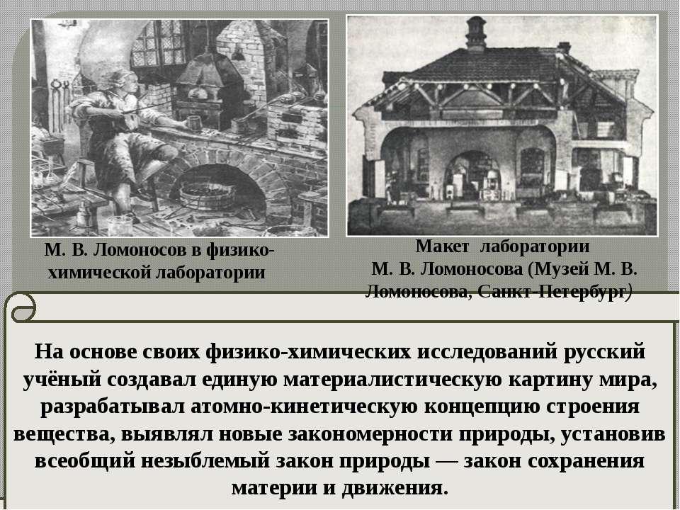 Наоснове своих физико-химических исследований русский учёный создавал единую...