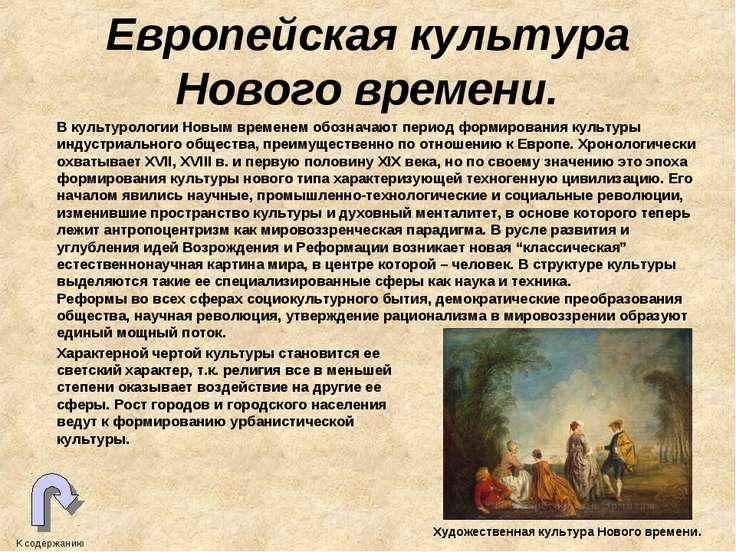 Европейская культура Нового времени. К содержанию В культурологии Новым време...