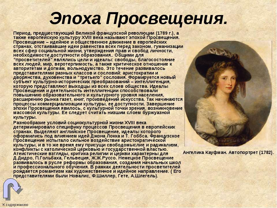 Эпоха просвещения в россии реферат > найдено и доступно Эпоха просвещения в россии реферат