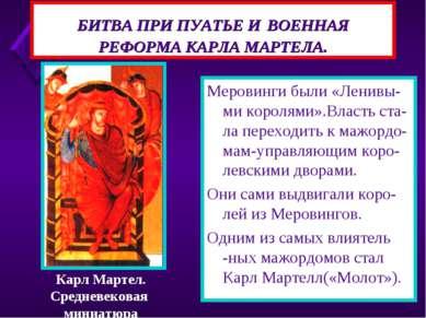 БИТВА ПРИ ПУАТЬЕ И ВОЕННАЯ РЕФОРМА КАРЛА МАРТЕЛА. Меровинги были «Ленивы-ми к...