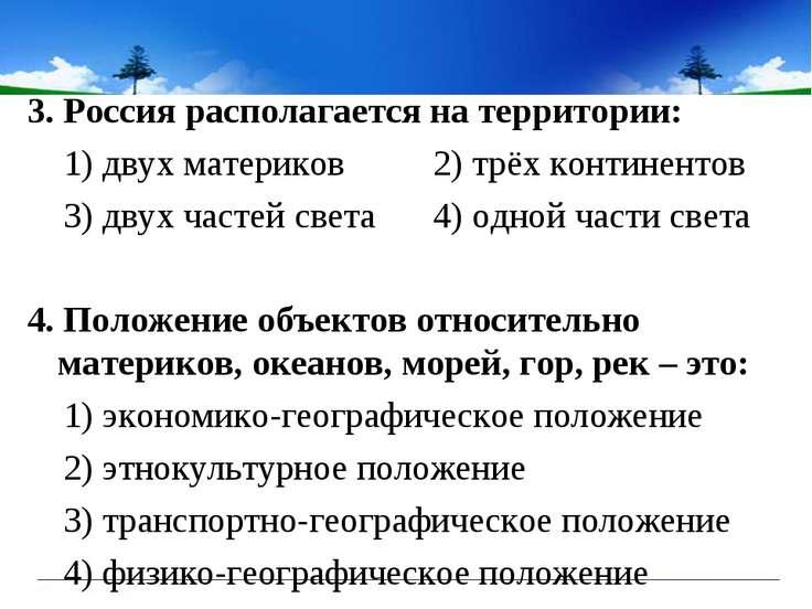 3. Россия располагается на территории: 1) двух материков 2) трёх континентов ...